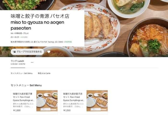 餃子の青源・Uber Eats(ウーバーイーツ)のページ