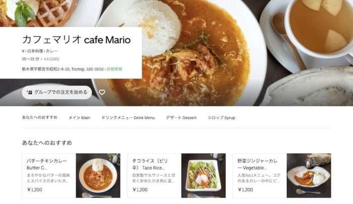 cafe Mario・Uber Eats(ウーバーイーツ)のページ