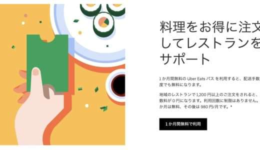 「Uber Eats パス」でヘビーユーザー歓喜!【いつでも手数料無料】