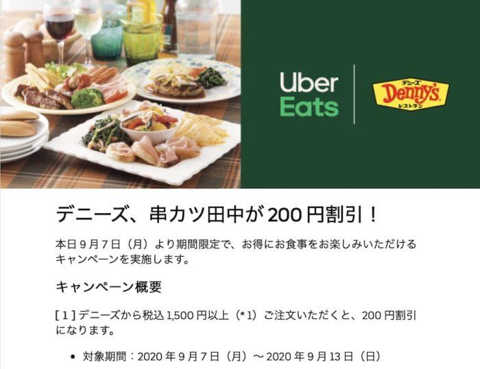 デニーズ・串カツ田中のUber Eatsキャンペーン