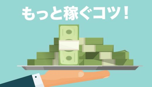 【稼ぐコツ】ウーバーイーツの配達員が収入を確実に上げる方法