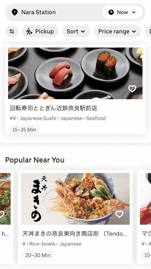 ウーバーイーツのアプリで奈良の住所を入れた画面