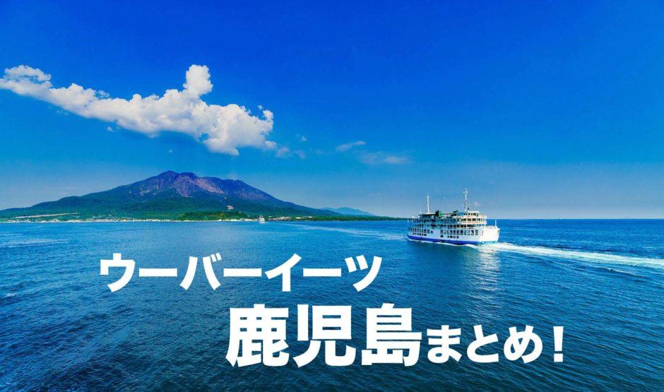 桜島の美しい写真