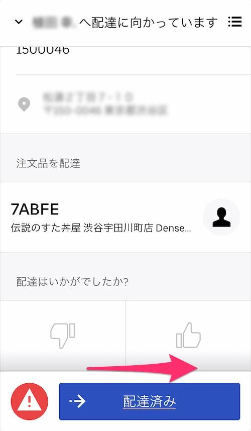 Uber Eats(ウーバーイーツ)のアプリ上で配達を完了させるボタン