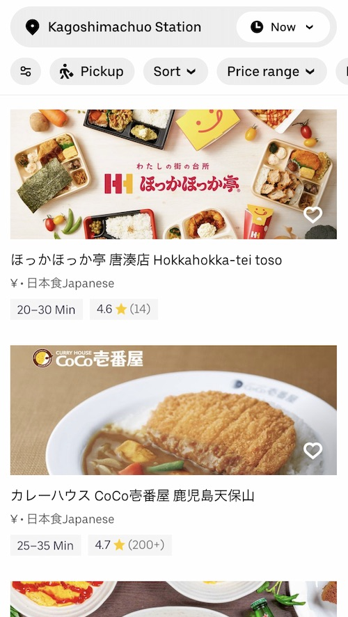 Uber Eats(ウーバーイーツ)のアプリ・鹿児島エリアのレストラン