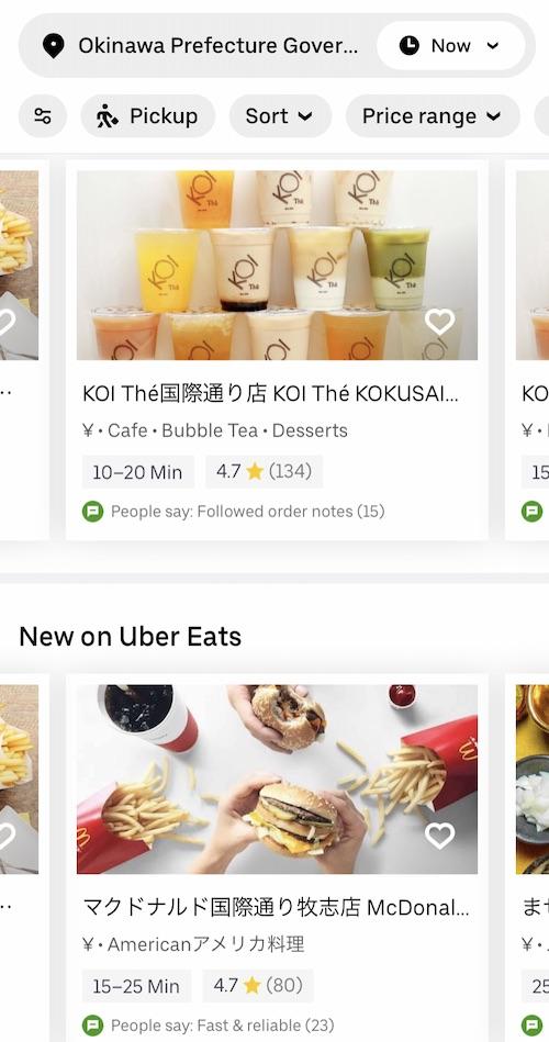 ウーバーイーツのアプリで沖縄の住所をいれた画面