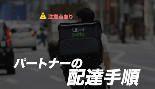 Uber Eats配達パートナー・配達の手順【初心者向け注意点あり】