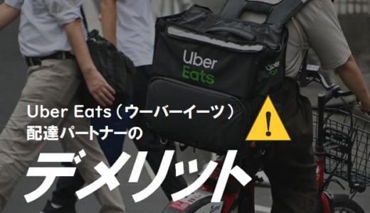 【事故が怖い】Uber Eats 配達パートナーのデメリット5つをまとめました
