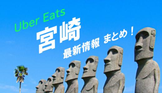 【配達エリア・登録方法】Uber Eats宮崎市の最新情報まとめ!