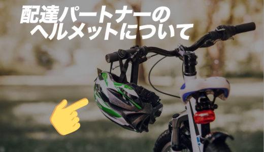 【持論】ウーバーイーツ配達員のヘルメット着用は義務にすべき?