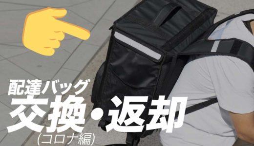 【コロナ時代の】ウーバーイーツ配達員のバッグ交換・返却方法