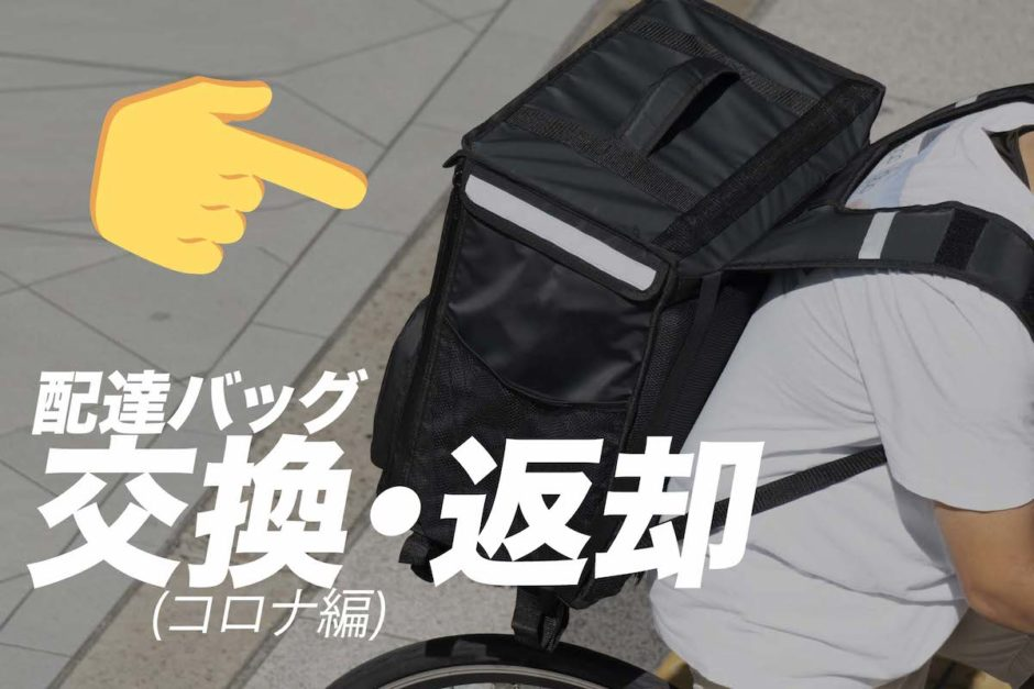 配達バッグの交換・返却(コロナ編)