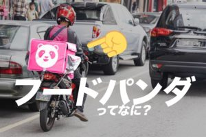 Foodpanda(フードパンダ)って何?