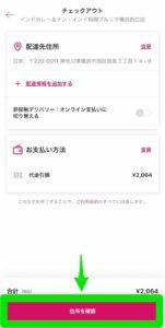 Foodpandaの注文アプリ・「住所を確認」ボタン