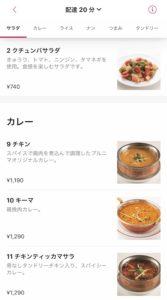 Foodpandaのアプリ上のインドカレー一覧