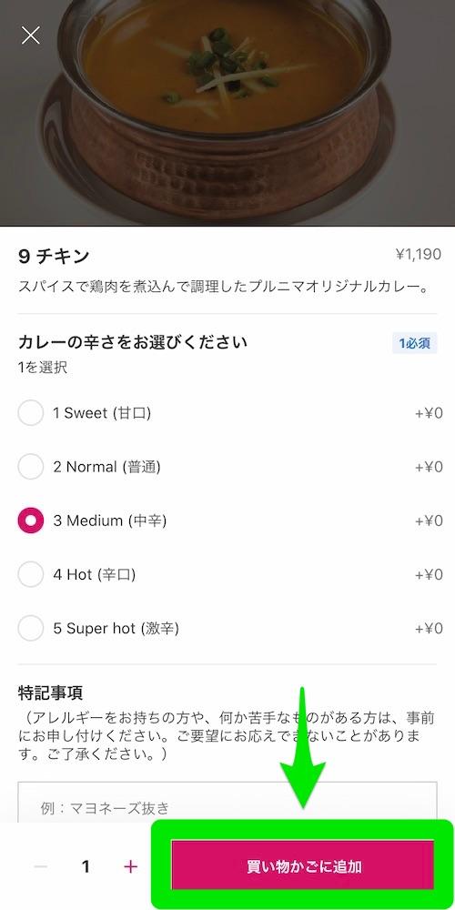 Foodpandaのアプリ・買い物カゴに追加ボタン