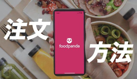 【最新】Foodpanda(フードパンダ)の注文方法・手順