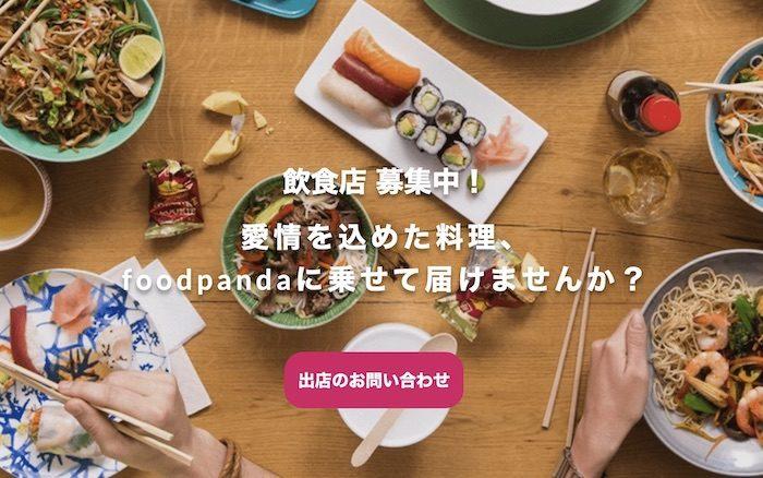 Foodpandaのレストラン出店フォーム