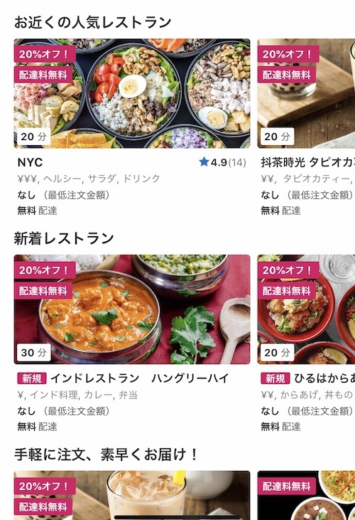 Foodpandaのアプリ上の様々なレストラン