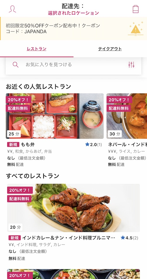 Foodpandaのアプリに表示されたレストラン一覧