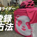 Foodpanda配達ライダー・登録方法