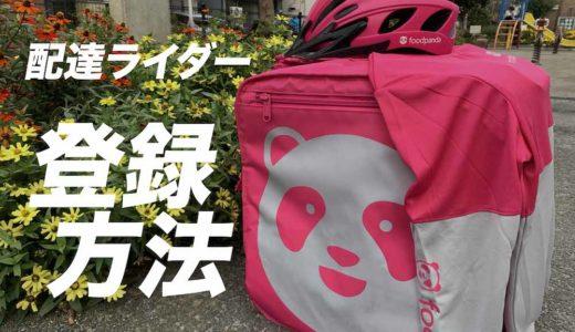 【初回報酬あり】Foodpanda(フードパンダ)配達ライダー登録方法!