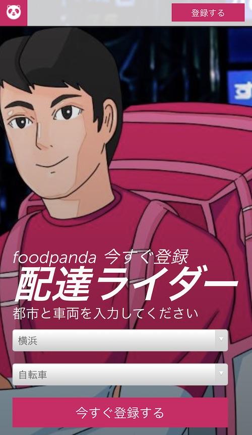 Foodpanda・配達ライダー登録サイト