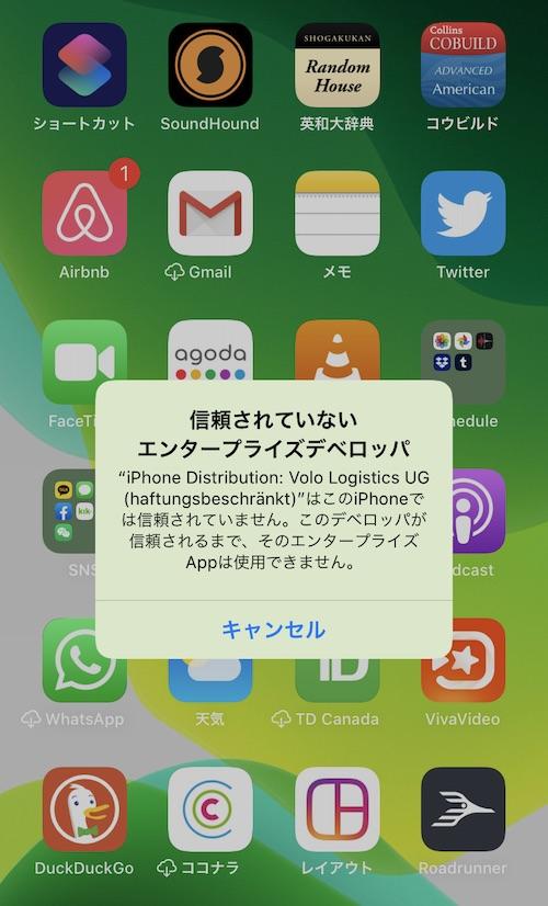 iPhoneの「信頼されていないエンタープライズデベロッパ」の表示