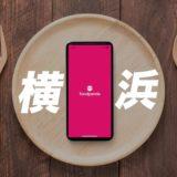 Foodpanda(フードパンダ)が表示されたスマートフォンと横浜の文字