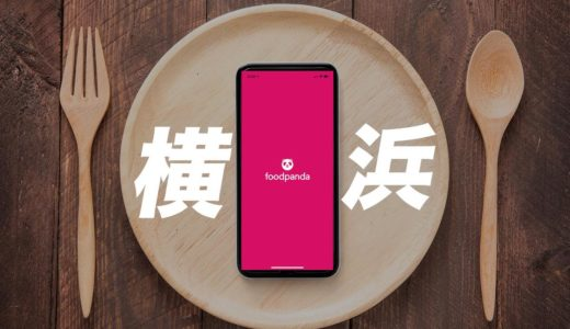 【最新】Foodpanda(フードパンダ)横浜市の配達エリア・店舗まとめ