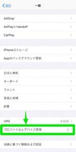 iPhone設定アプリの「プロファイルとデバイス管理」