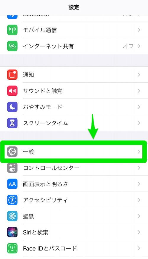 iPhoneの設定アプリ「一般」