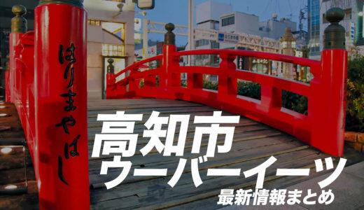 【配達エリア公開】Uber Eats高知市の最新情報まとめ