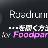 Roadrunnerを開く方法