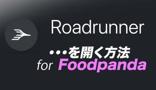 【解決済】Roadrunnerを開く方法(Foodpanda配達ライダー向け)