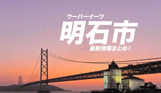 【給料・配達エリア】Uber Eats明石市の最新情報まとめ