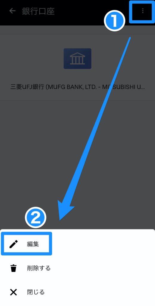 ウーバーイーツのアプリ・編集ボタン