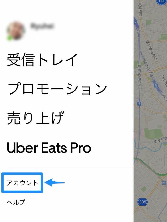 Uber Eats(ウーバーイーツ)のアプリ「アカウント」