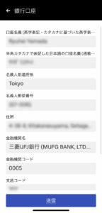 ウーバーイーツのアプリ・登録銀行の編集画面
