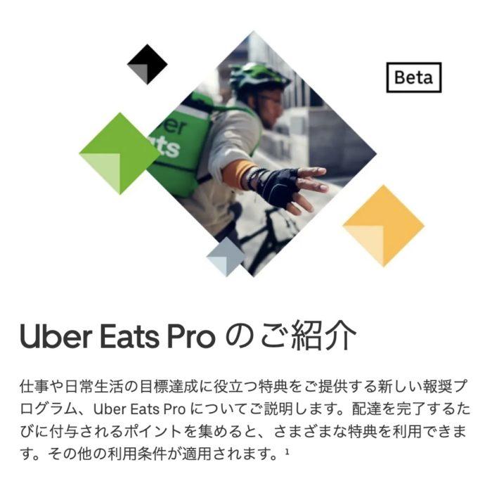 Uber Eats Proの説明