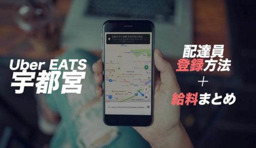 宇都宮市・Uber Eats配達パートナーの登録方法・給料(報酬)まとめ