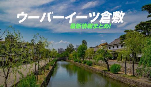 【配達エリア公開】Uber Eats岡山・倉敷の最新情報まとめ