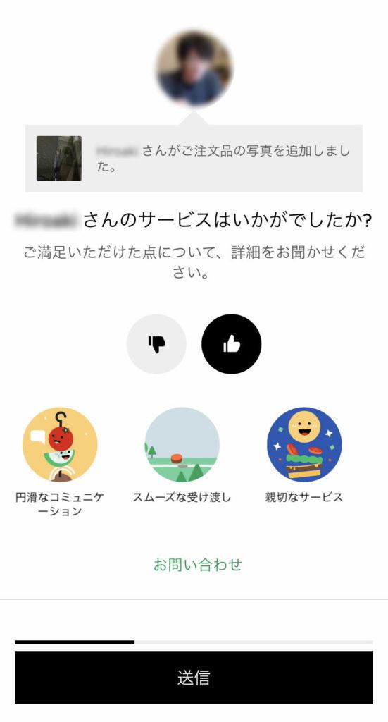 注文者から配達パートナーへの評価の画面