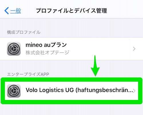 Volo Logisticsのボタン