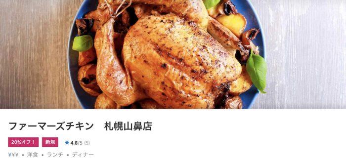 Foodpanda(フードパンダ)のレストラン「ファーマーズチキン」の画像