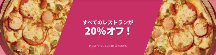 Foodpanda(フードパンダ)の20%オフクーポン画像