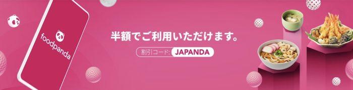 Foodpanda(フードパンダ)の半額クーポンコード
