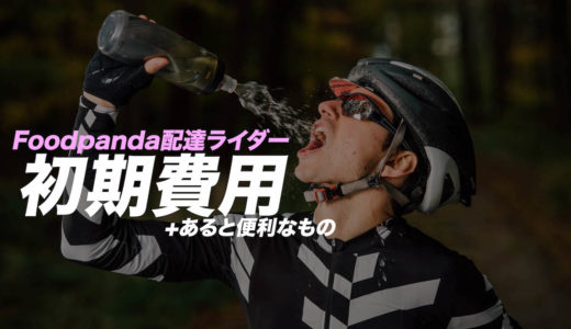 Foodpanda(フードパンダ)配達ライダーの初期費用・あると便利なもの