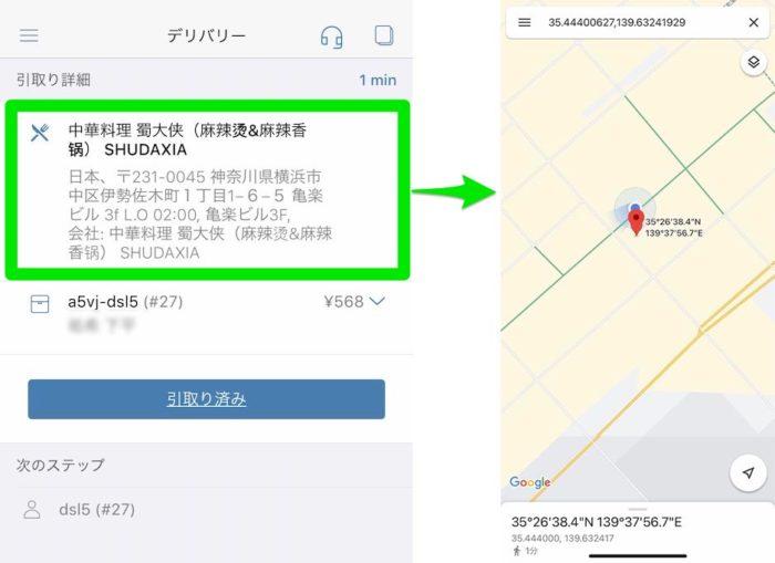 Foodpanda(フードパンダ)のマップの表示方法