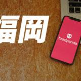 Foodpanda(フードパンダ)福岡市
